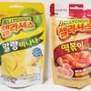 【韓国 お土産 お菓子】LOTTE 「ふかふかバナナ(말랑바나나)」と「トッポギグミ(떡볶이젤리)」