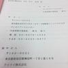 テイケイのパワハラ退職強要問題と怪文書送付問題について東京都労働委員会に不当労働行為救済申立をしました