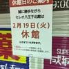 20190313 雑記・楽器屋巡り(八王子編)