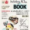 明後日11/4は内代KATACHI holidayカフェ!旅先のドープな珈琲屋の豆を携えて…!