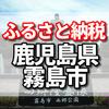 鹿児島県薩摩川内市のふるさと納税の返礼品は霧島育ちのうなぎ、霧島アユ(期間限定)、ペア宿泊券が魅力的。