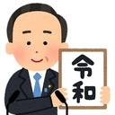 令和次郎ニュース