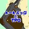 トートバッグのTPOとメリット/デメリット