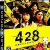 「428~封鎖された渋谷で~」トロコン後感想