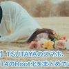【まとめ】TSUTAYAのスマホ、Tone m14のRoot化をまとめてみた!!