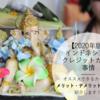 【2020年版】インドネシアのクレジットカード事情【オススメの一枚!】