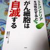『ミトコンドリアを活性化するとがん細胞は自滅する』 福田一典 著