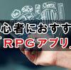 【はじめてのソシャゲ】初心者にもおすすめできるRPGスマホアプリ3選