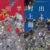 国家の危機意識の低さに警鐘を鳴らす小説 村上龍 『半島を出よ』