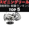 【2019年版】5価格帯別 スピニングリール軽さランキング TOP5