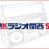 ラジオ関西さんの番組に、電話出演させていただきました~♪(^o^)/