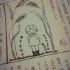 道草閑談第4号 -1993年異常気象の実感と米価と百姓の話-