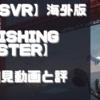 初見動画【PSVR】海外版デモ【Fishing Master】を遊んでみての感想と評価!