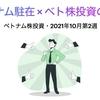 ベトナく駐在✖️ベト株投資の強み【ベトナム株投資・2021年10月第2週】