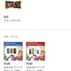 【アプリ】レシート買取アプリ「ONE」新機能リリース