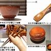 毎日使うものだからいいものを~TOMATO畑の菜箸、お椀にカトラリー各種