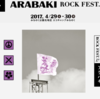 【セトリ】MONGOL800|2017/04/30|ARABAKI ROCK FEST.17@HATAHATA at エコキャンプみちのく