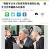 【バカ日便所紙はお取り潰し】朝日新聞が皇后陛下を政治利用💢💢💢【不敬罪で全員処刑だな】