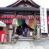 【京都】法輪寺・引接寺(千本えんま堂)・智積院の節分会♡