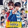 大根仁『バクマン』2015