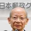【企業】日本郵便元副会長が実名告発「巨額損失は東芝から来たあの人が悪い」 ©2ch.net
