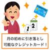 引き落とし日が月初めのクレジットカード!給料日後にしたい人向け!