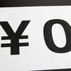【店舗向け】決済手数料も0円!PayPay導入でキャッシュレス対応しよう