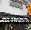【さぼうる2@神保町】雰囲気抜群の超名店で美味しいランチ