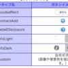 01 UIKit - 003 UIButtonでいろいろなボタンを表示