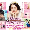 ドラマ「逃げるは恥だが役に立つ(逃げ恥)」の名言⑥〜ドラマ名言シリーズ〜