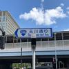 【♯21】玉川通り(東京都世田谷区)/通称道路名標識探訪
