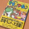 スーパーファミコン冒険ゲームブック「スーパーマリオワールド恐竜ランド編」を購入。