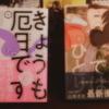 漫画家〜山本さほ先生へ捧ぐ〜|『きょうも厄日です』『この町ではひとり』レビュー