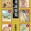 大森洋平著『考証要集 秘伝! NHK時代考証資料 』を読んだよ