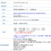 2.14 EXOTIC REPTILE EXPO 大田区産業プラザPIO