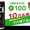 UCC LINEポイントプレゼントキャンペーン10万名に当たる!
