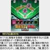 【BEST広島2016】~広島東洋カープ2016年版ベストオーダー攻略!