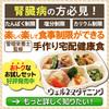 【ダイエット】ウェルネスダイニング追加注文