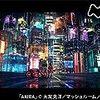 東京リボーン 第1集「ベイエリア 未来都市への挑戦」
