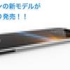 アイホンの新モデルがこっそり発売!!
