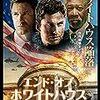 【エンド・オブ・ホワイトハウス】米国本土で北朝鮮テロの嵐。核発射アルゴリズム強奪。大統領護衛官崩れでツンデレ中年男の乏しい勝算💦