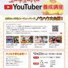 しゅんダイアリー直伝!YouTuber(ユーチューバー)養成講座を開催します!