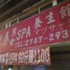 台湾(台北)にあるマッサージ店の特徴と利用時の注意点