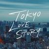 【テレビ】「東京ラブストーリー(2020)」ってなんだ?