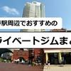 【パーソナルジム】恵比寿駅の近くでおすすめのプライベートジムまとめ。女性に評判のパーソナルトレーニングジムから最安値のダイエットまで