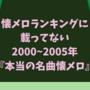 2000~2005年の『本当の名曲懐メロ』