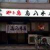鳥八 本店 (呉市)