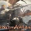 キングオブアバロン城塞レベル19までの11日間攻略記録。