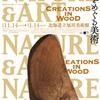 [特別展]★NATURE & ART 木をめぐる美術展