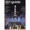 【セブンネット】表紙 滝沢歌舞伎ZERO 2021「act guide(アクトガイド)2021 Season 8」予約受付中!2021年5月13日発売!